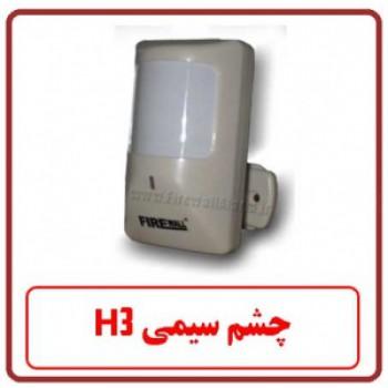 بررسی مشخصات, انتخاب و خرید آنلاین چشم سیمی دزدگیر اماکن فایروال FIREWALL H3 PIR Detector