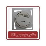 بررسی مشخصات, انتخاب و خرید آنلاین : دتکتور دود سیمی فایروال FIREWALL Smoke Detector D1