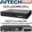 AVTECH AVH316 16 Channel NVR System