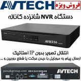 AVTECH AVH316 16CH NVR دستگاه NVR ای وی تک 16 کاناله P2P کلود و PUSH STATUS