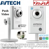 AVTECH AVN701EZ Cube IP Camera