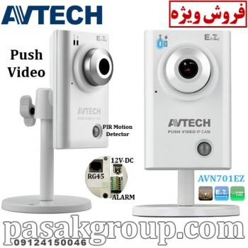 AVTECH AVN701EZ دوربین مداربسته کیوب تحت شبکه ای وی تک AVN701