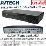 AVTECH KPD677D 8CH 960H DVR دستگاه DVR ای وی تک 8 کاناله P2P کلود