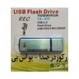 فلش ضبط صدا یو اس بی بسیار با کیفیت SK-858 USB Voice Recorder قیمت فلش دیسک ضبط کننده صدا
