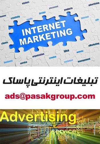 تبلیغات اینترنتی پاساک و آگهی اینترنتی پاساک: تعرفه تبلیغات ارزان و شرایط آگهی رایگان