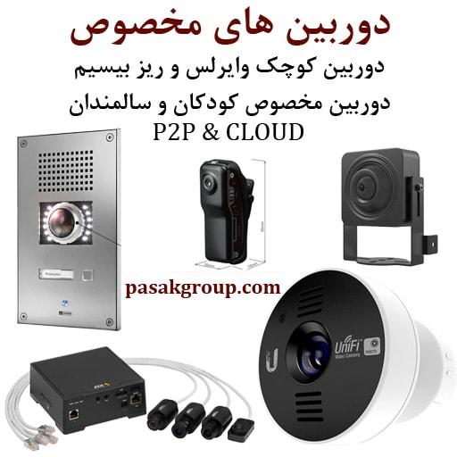 دوربین های مخصوص دوربین مخصوص دوربین ویژه کاربردهای خاص