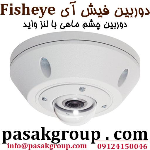 دوربین مدار بسته فیش آی چشم ماهی 360 درجه Fisheye CCTV Camera