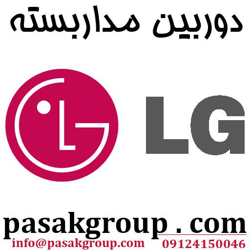 دوربین مدار بسته LG : دوربین های مداربسته ال جی