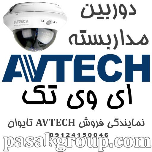 دوربین AVTECH (دوربین مداربسته AVTECH): نمایندگی دوربین ای وی تک