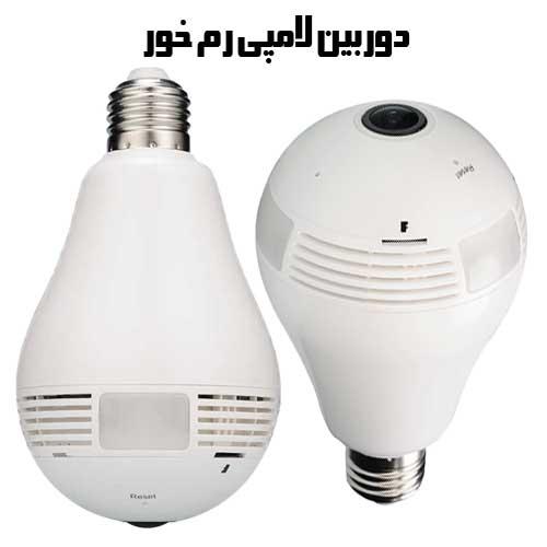 دوربین لامپی   قیمت دوربین لامپی مخفی بیسیم و خرید دوربین مخفی لامپی وایرلس