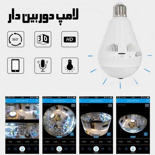 لامپ دوربین دار   قیمت خرید دوربین لامپی مخفی و دوربین مدار بسته لامپی