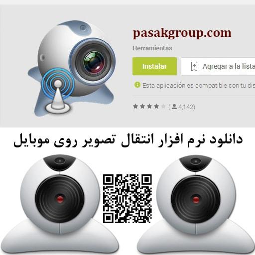 دانلود نرم افزار انتقال تصویر روی موبایل اندرویدی برنامه اندروید انتقال تصویر