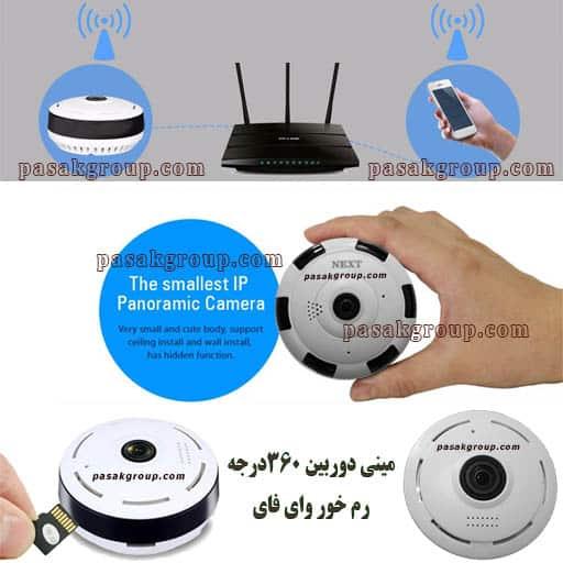 مینی دوربین فیش آی چشم ماهی وای فای رم خور Smart WiFi Camera FV-G3601B and FV-G3602B 1080PH