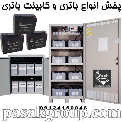 باتری و کابینت باتری شارژی و باتری خورشیدی