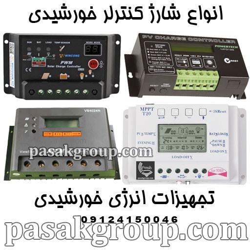 انرژی خورشیدی: لیست قیمت تجهیزات انرژی خورشیدی برق سولار؛ شارژر پنل خورشیدی و شارژ کنترلر PWM MPPT